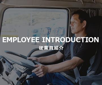 従業員紹介