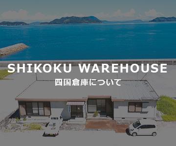 四国倉庫について