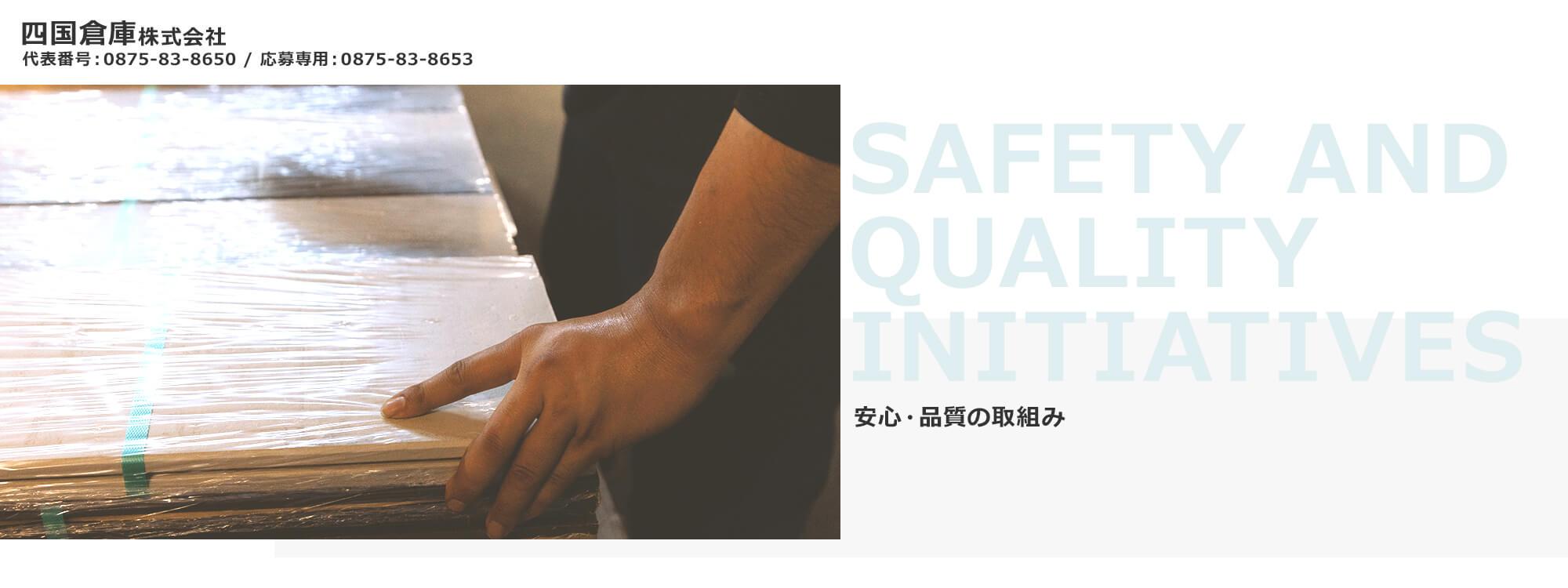 安心・品質の取組み