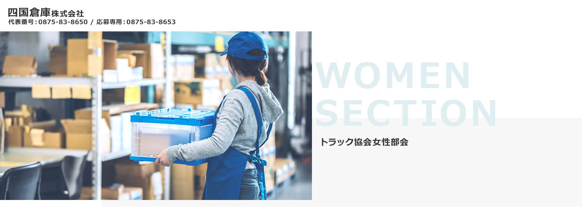 トラック協会女性部会